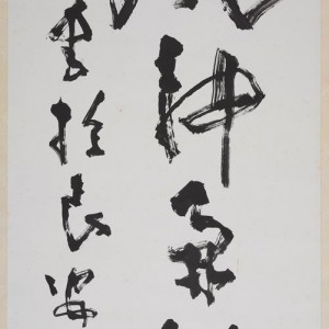 Shi Lu, 风神兼彩, Strength of character 1973, ink on Chinese paper