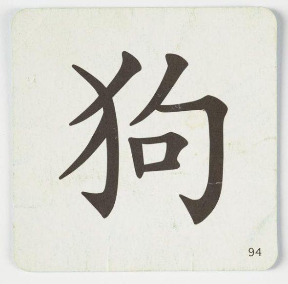 Mandarin language flash card, about 2008, maker unknown. Gift of Austin Wang, 2012. Te Papa (GH023305)